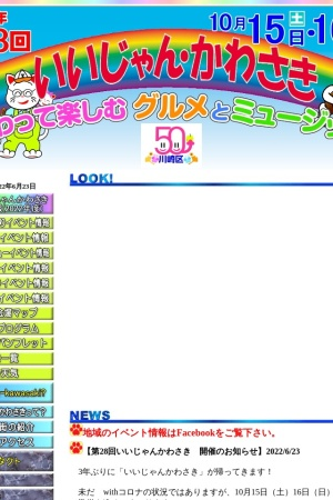 Screenshot of www.iijan-kawasaki.com