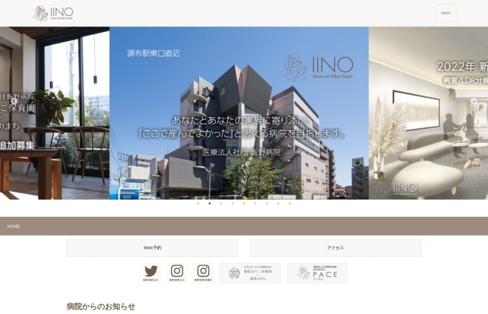 Screenshot of www.iino-hospital.or.jp