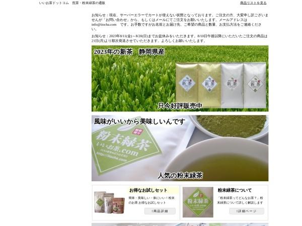 Screenshot of www.iiocha.com