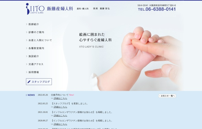Screenshot of www.iito.jp