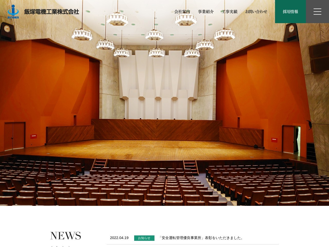 飯塚電機工業株式会社