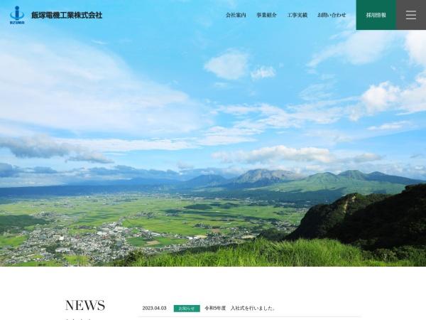 Screenshot of www.iizuka-denki.co.jp