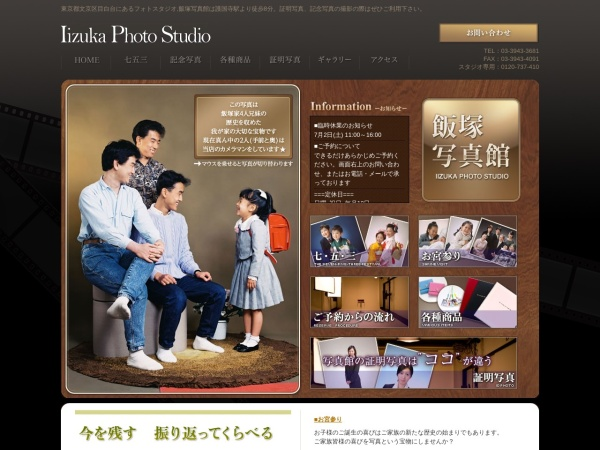 Screenshot of www.iizuka.tv.