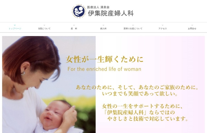 Screenshot of www.ijuin.or.jp