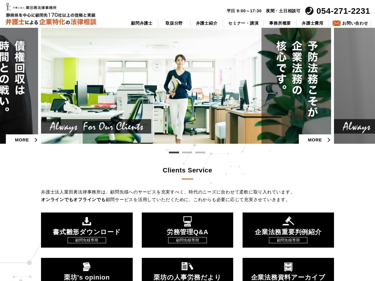 栗田勇法律事務所(弁護士法人)