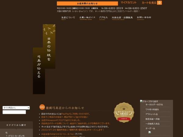 http://www.ikai-kyugu.jp