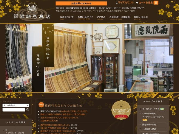 Screenshot of www.ikai-kyugu.jp