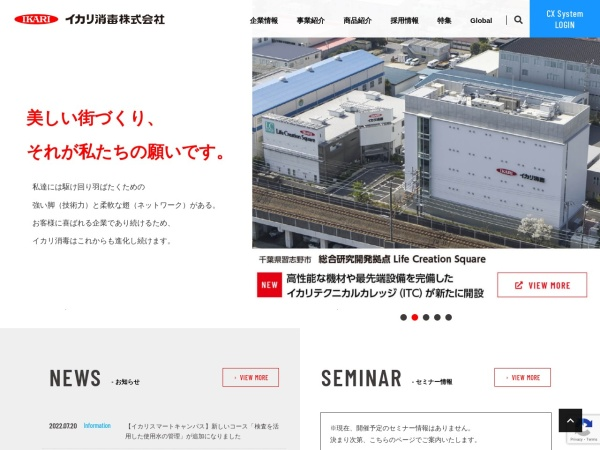 Screenshot of www.ikari.co.jp