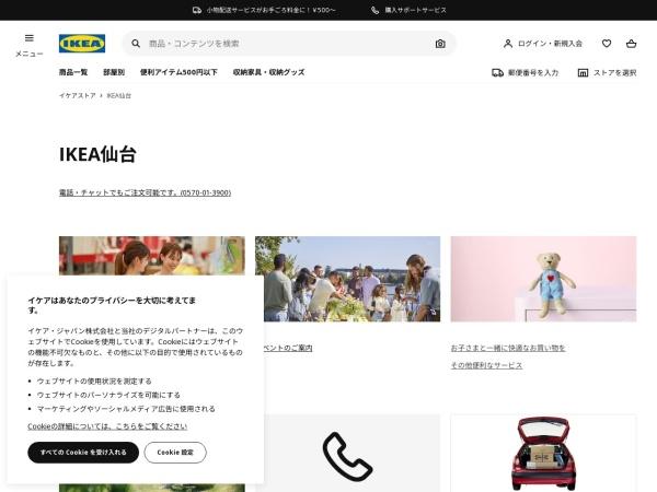 http://www.ikea.com/jp/ja/store/sendai/indexPage