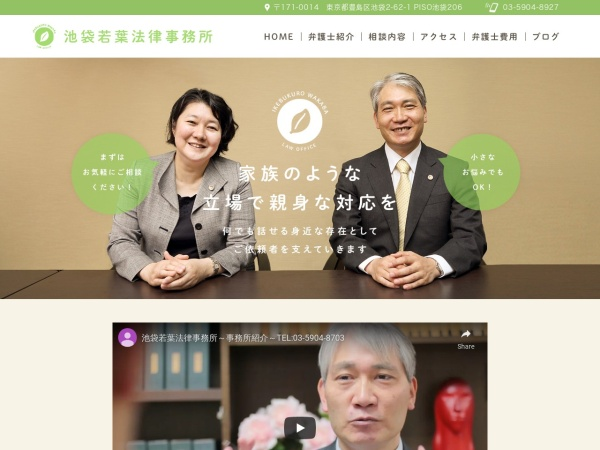 Screenshot of www.ikebukuro-wakaba.jp
