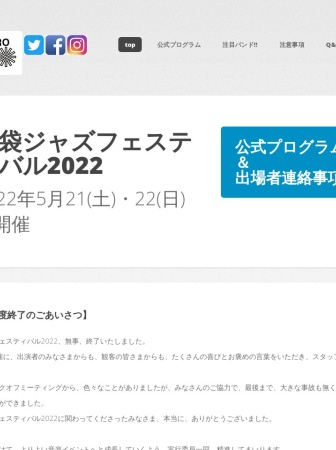Screenshot of www.ikebukurojazz.com
