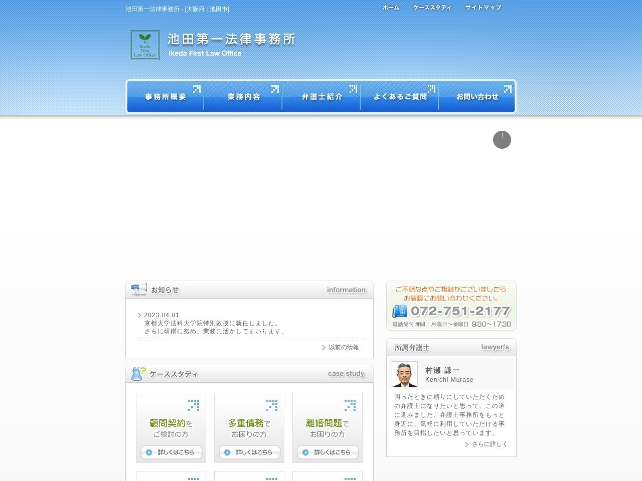 池田第一法律事務所