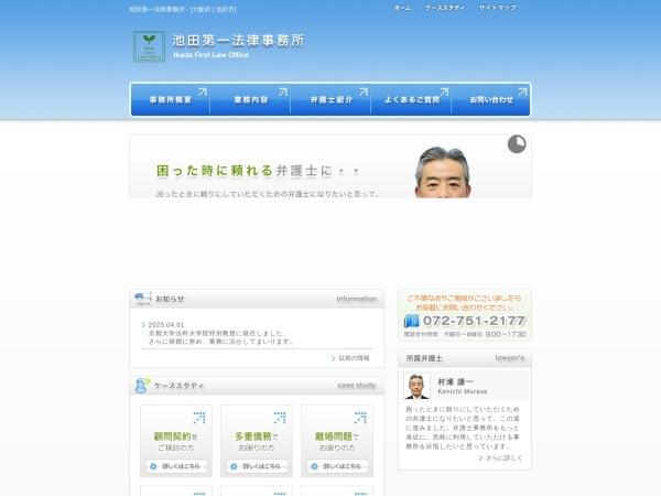 http://www.ikeda-1st-law.jp/
