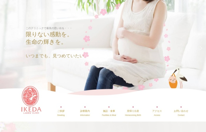 Screenshot of www.ikeda-ladiesclinic.or.jp