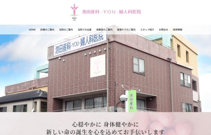 Screenshot of www.ikeda-you-clinic.jp