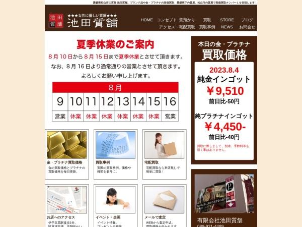 Screenshot of www.ikeda78.com