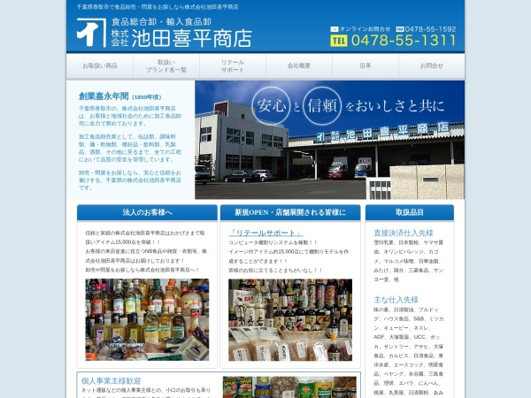 Screenshot of www.ikedakihei.co.jp