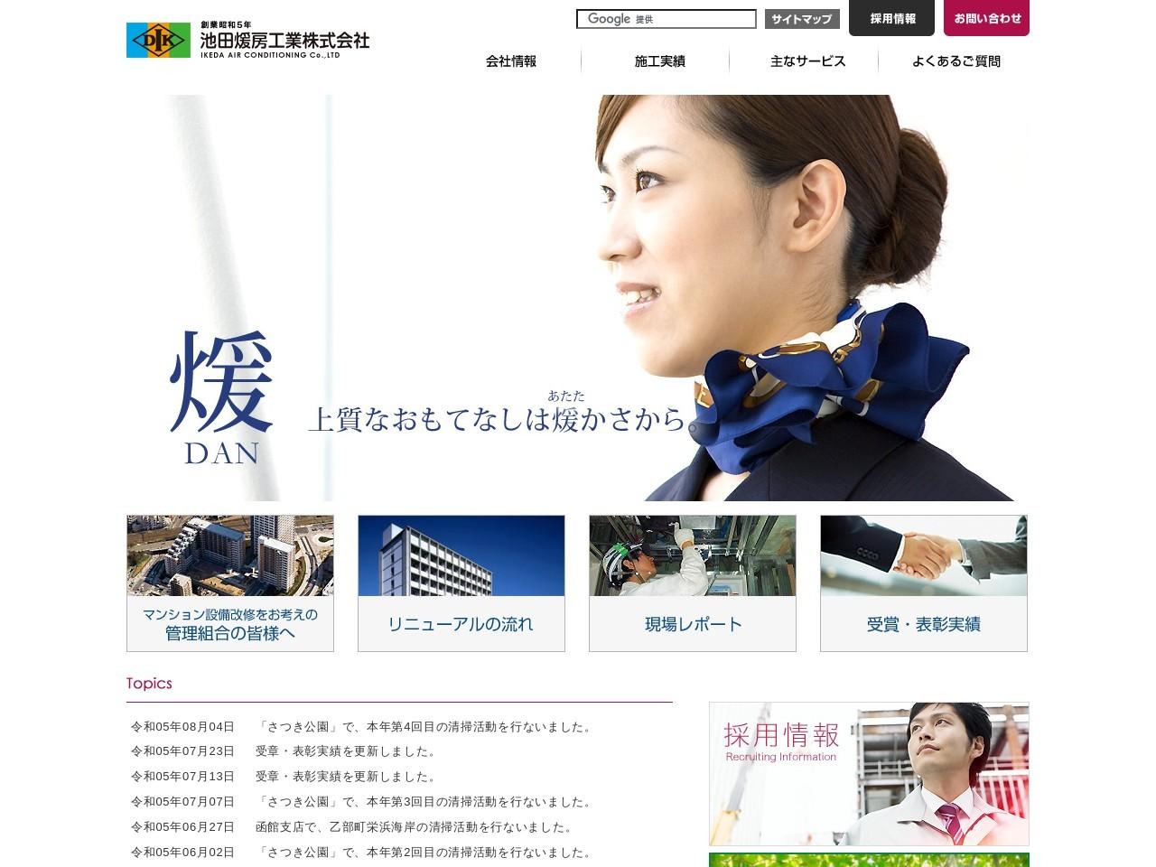 池田煖房工業株式会社函館支店