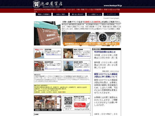 Screenshot of www.ikedaya78.jp