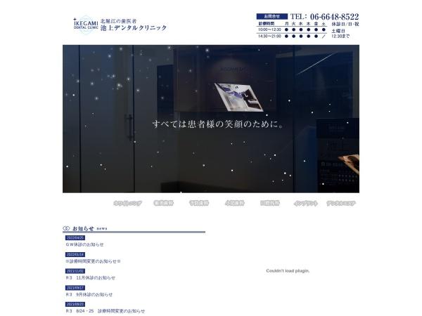 http://www.ikegami-dental.com