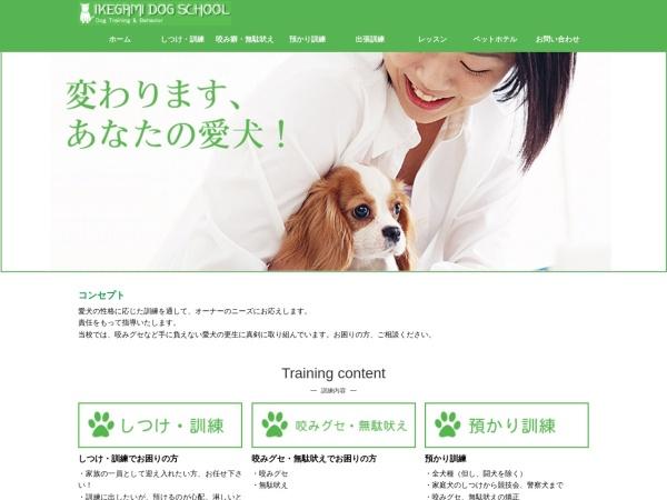 http://www.ikegami-dogschool.com