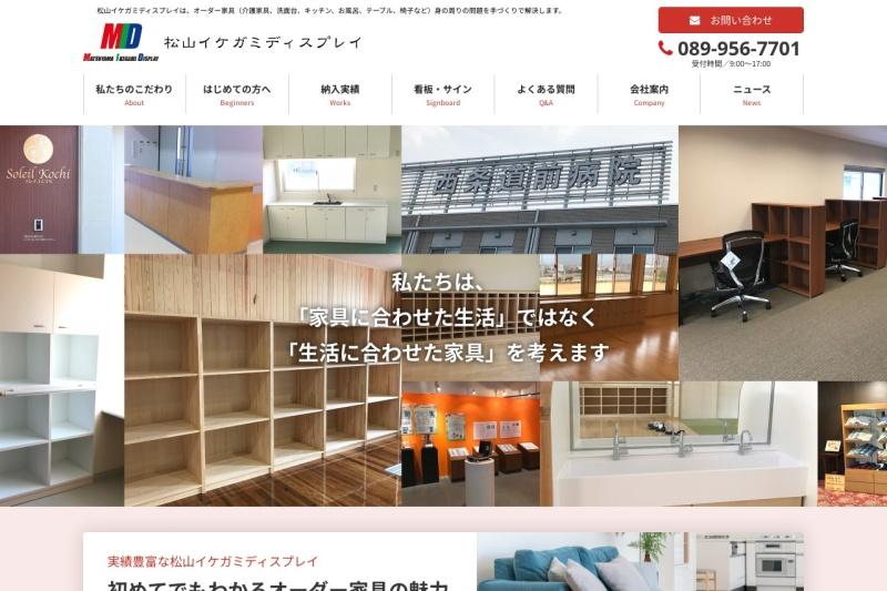 Screenshot of www.ikegami4401.com