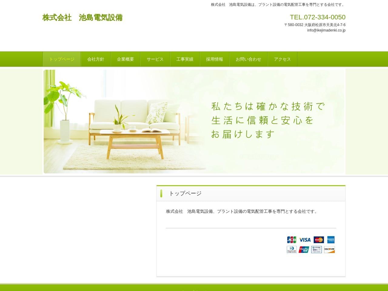 株式会社池島電気設備