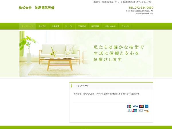 Screenshot of www.ikejimadenki.co.jp