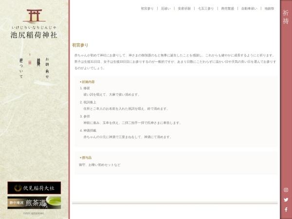 http://www.ikejiri-inari.com/gokito/