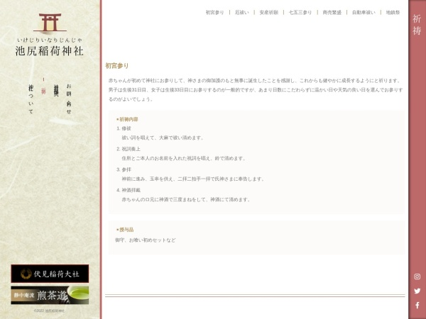 Screenshot of www.ikejiri-inari.com