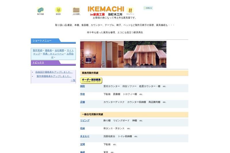 Screenshot of www.ikemachi.jp