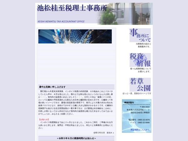 Screenshot of www.ikematsu.net