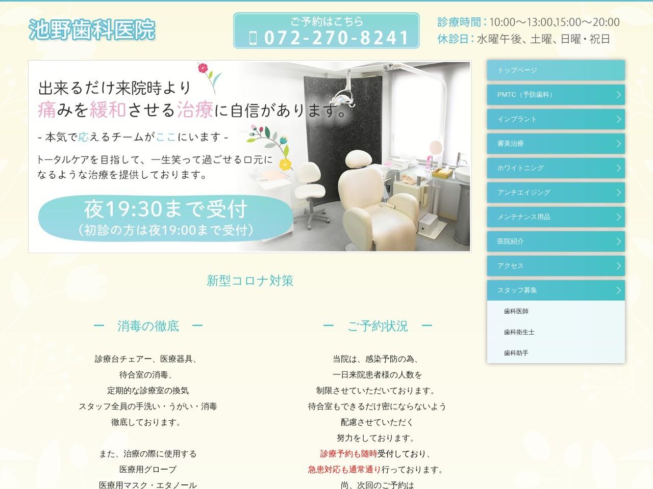 池野歯科医院 (大阪府堺市中区)