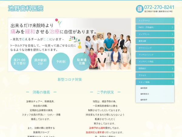 Screenshot of www.ikeno-dental.net