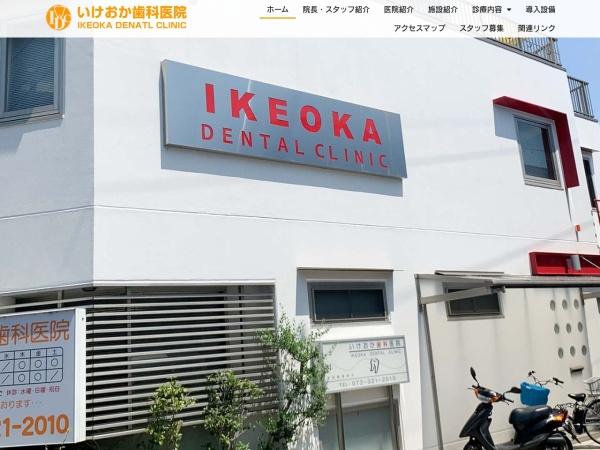 Screenshot of www.ikeoka.jp