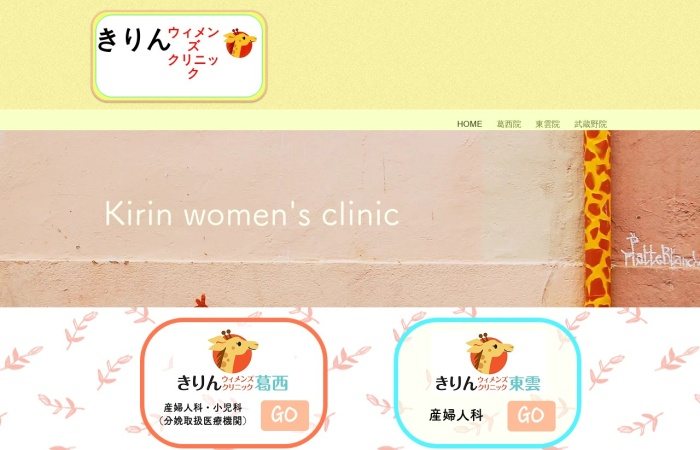 Screenshot of www.ikeshita-clinic.com