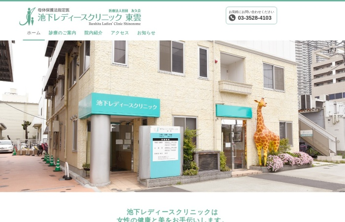 Screenshot of www.ikeshita-clinic.com
