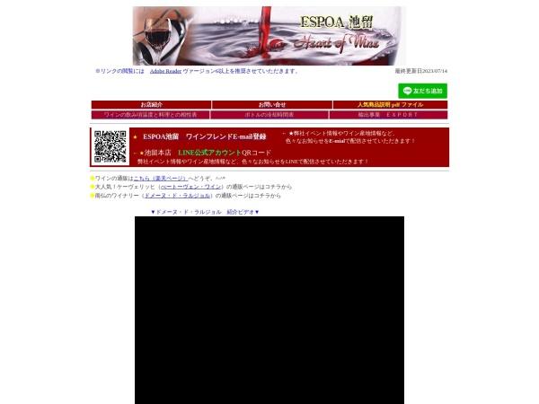 http://www.iketome.co.jp
