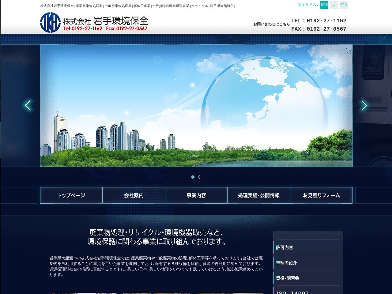 株式会社岩手環境保全