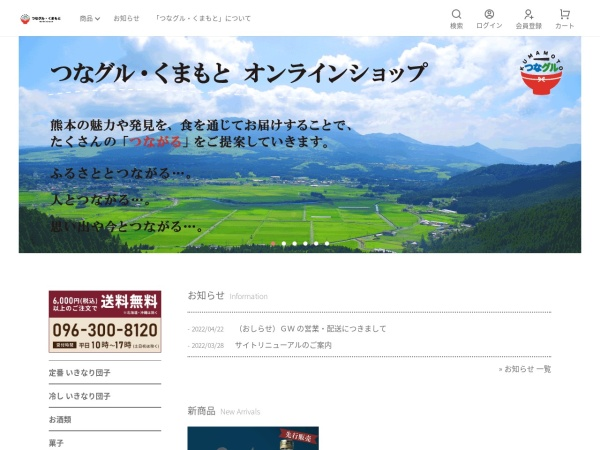 Screenshot of www.ikinaridango.com