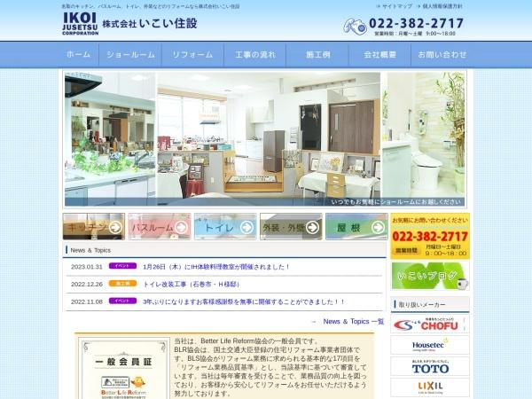 Screenshot of www.ikoi-jusetsu.co.jp
