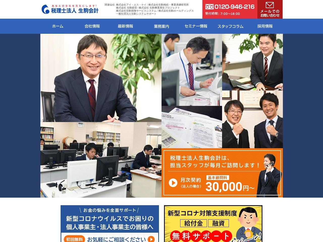 生駒学税理士事務所