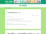 http://www.ikomasanjou.com/topics/index.php#138