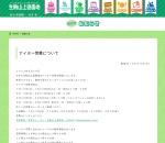 Screenshot of www.ikomasanjou.com