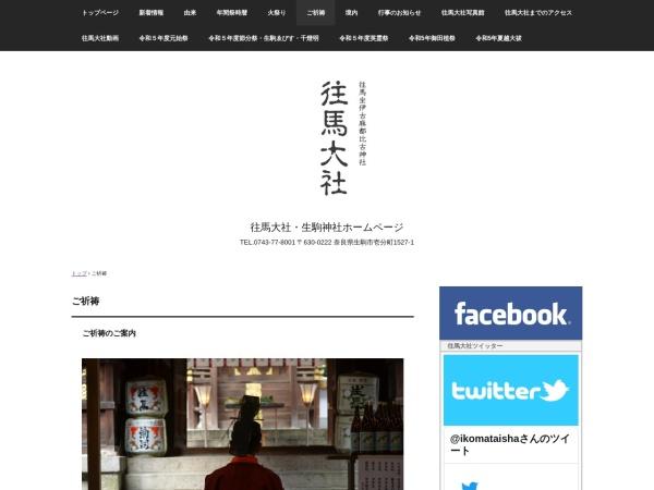http://www.ikomataisha.com/gokitou.html