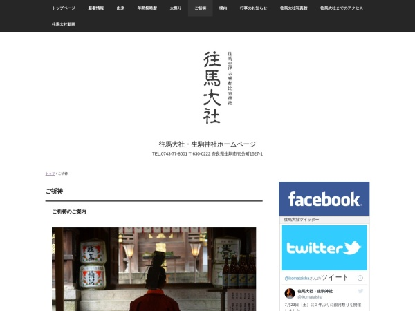 Screenshot of www.ikomataisha.com