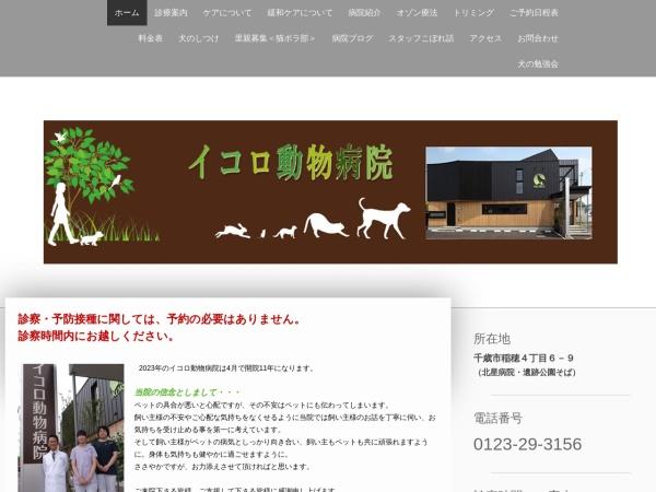 Screenshot of www.ikoro-ac.com
