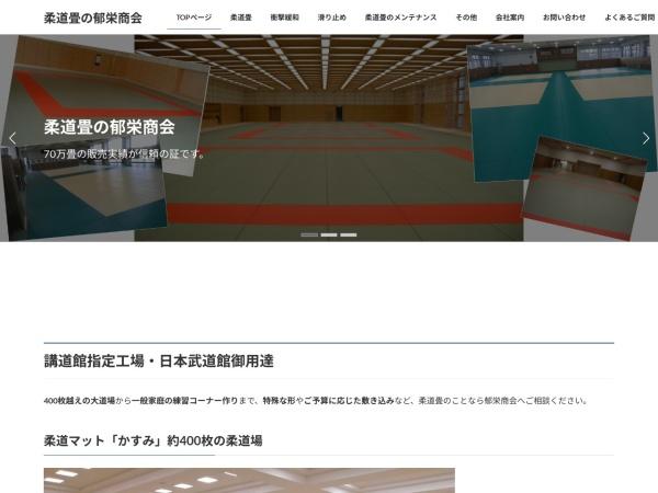 Screenshot of www.ikuei-kasumi.co.jp