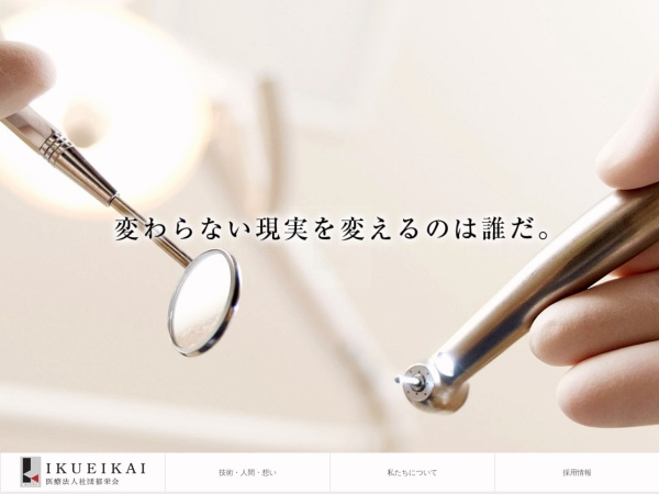 Screenshot of www.ikueikai.or.jp