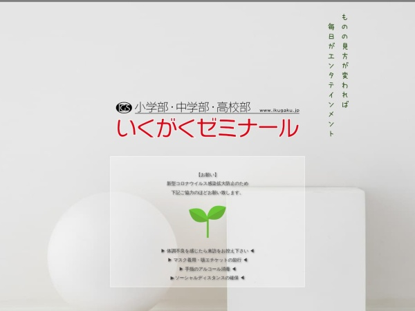 Screenshot of www.ikugaku.jp